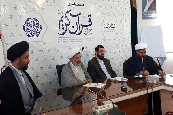 مسابقات قرآن طلاب حوزه های علوم دینی جهان درقم برگزار می شود