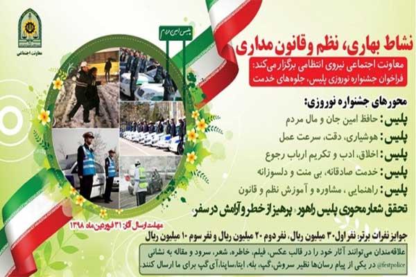 جشنواره ملي نوروزی پلیس در قم برگزار میشود