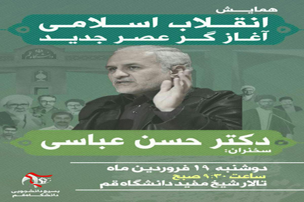 همایش «انقلاب اسلامی، آغازگر عصر جدید» فردا در دانشگاه قم برگزار میشود