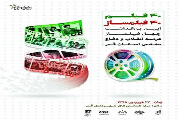 اختتامیه جشنواره «چهل سال چهل فیلم» در قم برگزار میشود