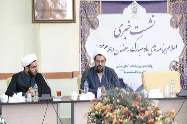 ویژه برنامه های حرم مطهر در ماه مبارک رمضان تشریح شد
