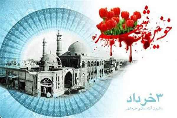 اجرای 300 برنامه به مناسبت گرامیداشت سوم خرداد در قم
