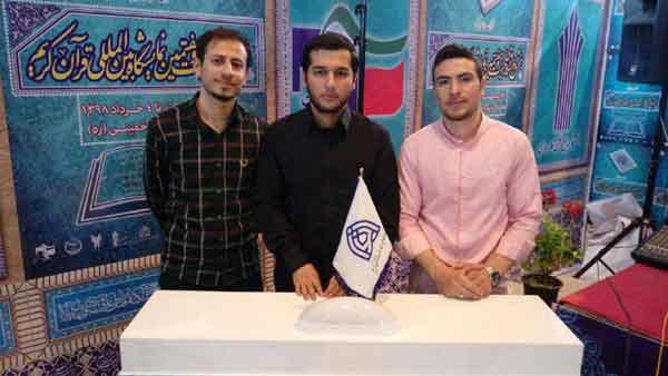 دانشگاه علوم و معارف قرآن مقام نخست مسابقه شب های نورانی نمایشگاه بین المللی قرآن را کسب کرد