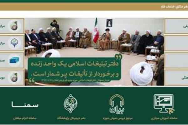 پرتال جدید دفتر تبلیغات اسلامی رونمایی شد