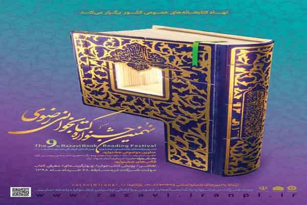 برگزاری نهمین دوره جشنواره کتابخوانی رضوی با معرفی ۱۲ عنوان کتاب در قم