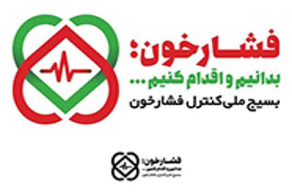 اجرای طرح بسیج ملی کنترل فشار خون در اداره کل بهزیستی استان قم