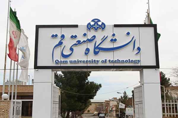 دانشگاه صنعتی قم از مهرماه ۱۴۰۰دانشجوی بین الملل می گیرد