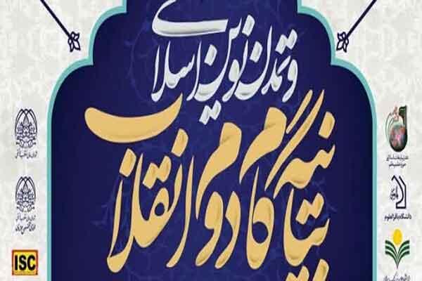 همایش ملی «بیانیه گام دوم انقلاب و تمدن نوین اسلامی» در قم برگزار میشود