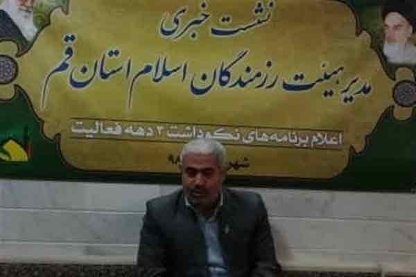 یادواره سرداران و ۶۰۰۰ شهید استان قم برگزار میشود