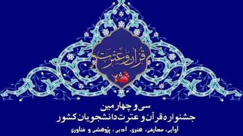 سی و چهارمین جشنواره قرآن و عترت دانشجویان سراسر کشور در قم برگزار میشود