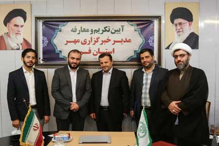 تکریم و معارفه مدیر خبرگزاری مهر در قم
