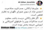 جوانفکر: اگر مذاکرات وین نتیجه بخش باشد، احمدی نژاد ردصلاحیت می شود