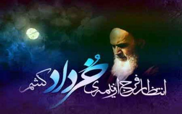 آیین بزرگداشت شهدای قیام ۱۵ خرداد در قم برگزار شد