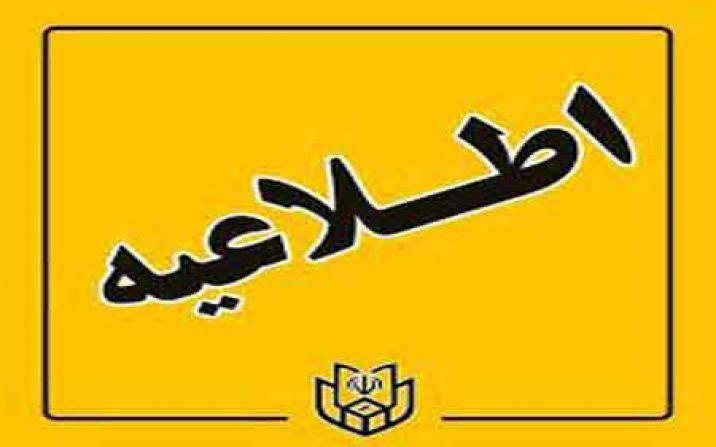 اطلاعیه شماره ۱۲ ستاد انتخابات کشور صادر شد