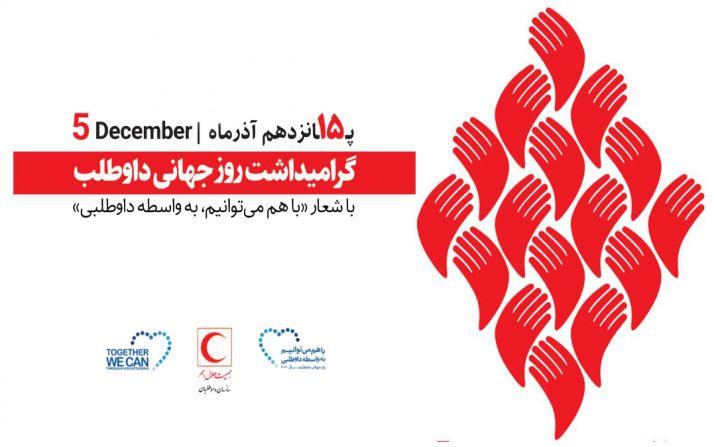 برنامههای روز جهانی داوطلب در قم اعلام شد