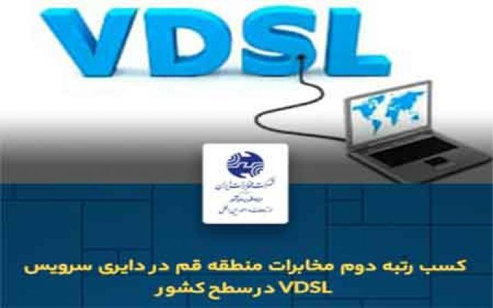 مخابرات منطقه قم در دایری سرویس VDSL در سطح کشور موفق به کسب رتبه دوم شد