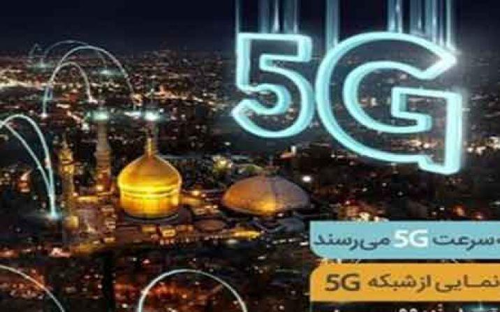 پنجمین سایت 5G همراه اول در قم افتتاح می شود