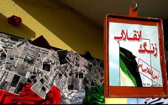 زنگ چهل و دومین بهار انقلاب اسلامی در قم نواخته شد