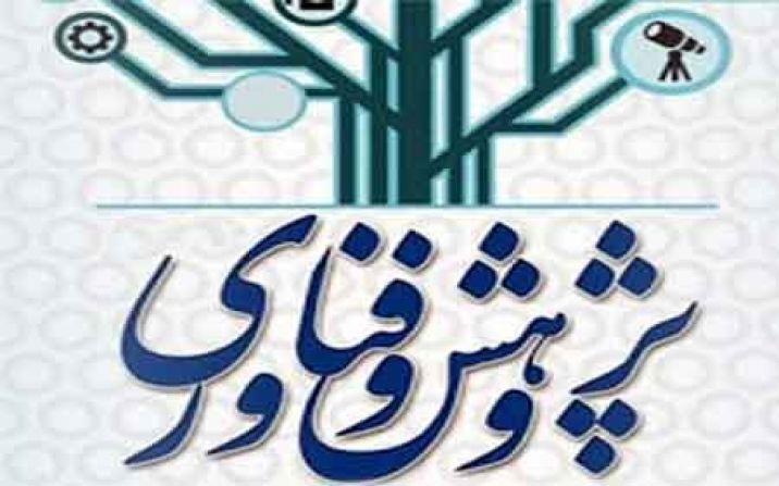 نمایشگاه دستاوردهای پژوهش و فناوری پاسداشت شهید فخری زاده برگزار میشود