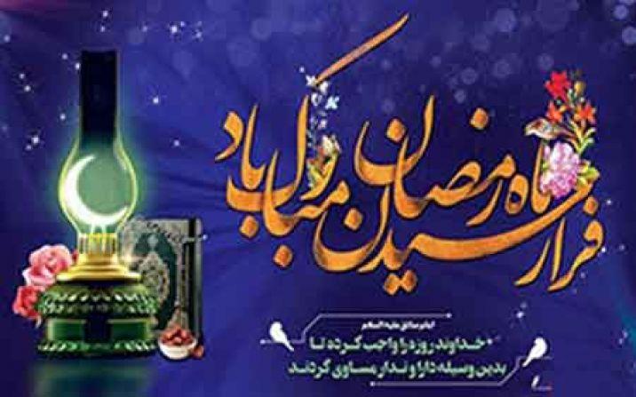 چهارشنبه اولین روز از ماه مبارک رمضان است